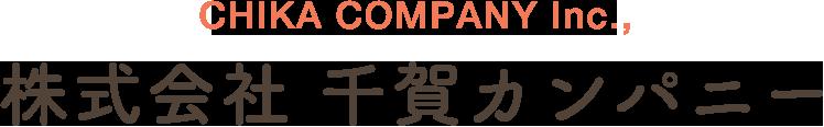 【CHIKA COMPANY Inc.,】株式会社 千賀カンパニー